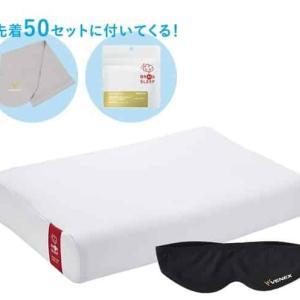 【最高の睡眠枕】ブレインスリープピロー激安