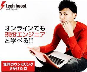 プロが教える充実サポート【tech boost】実践型オンラインプログラミングスクール