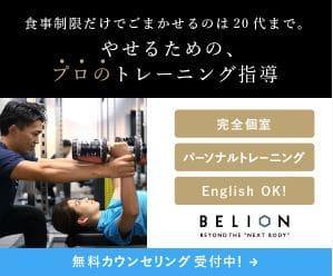 痩せるなんて当たり前【BELION】の隠しワザは姿勢のこれ!