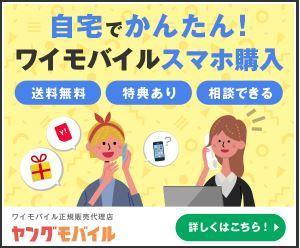Y!mobile正規取扱店!【ヤングモバイル】いまなら現金キャッシュバックも増量?!