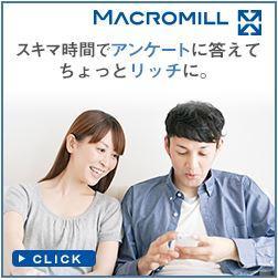 【マクロミル】アンケートモニタになってお小遣い稼ぎ☆