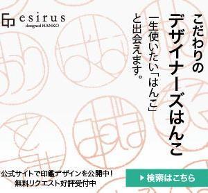 【エシルス】希少でオリジナリティデザインのハンコ