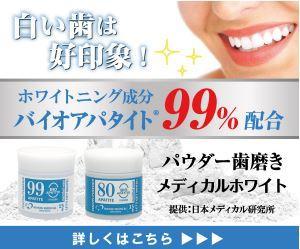 【メディカルホワイト99&80】美白成分で磨く話題のホワイトニング公式通販
