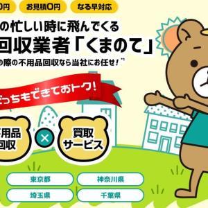 30代女性東京都・神奈川県【くまのて】即日対応可能な不用品回収サービス