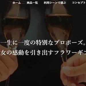 【メリアルームメン】誕生日・プロポーズ・記念日に枯れないバラをプレゼント