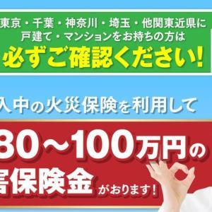 【関東圏で戸建てマンションをお持ちの方必見!】火災保険受取サポート無料相談