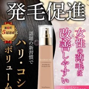 【HAIRICHE(ヘアリシェ)】薬用スカルプエッセンス公式通販