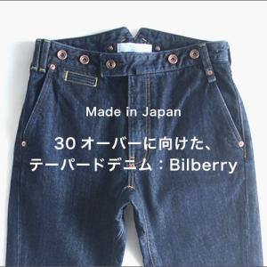 本物を取り入れるだけで大人コーデが完成!30歳過ぎたら履きたい国産デニムブランド『Bilberry』