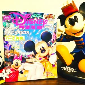 ディズニーファン 2020.9月号発売