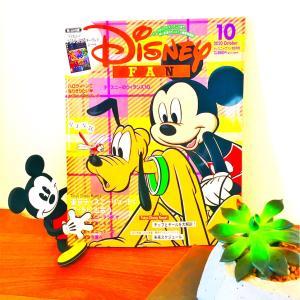 ディズニーファン 2020.10月号発売