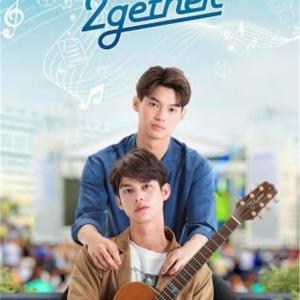タイのBLドラマ「2gether」がアツい