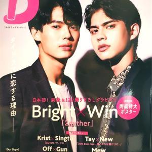 タイドラマガイド「D」Bright×Win