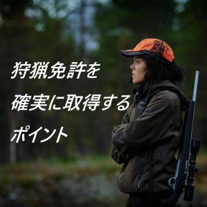 狩猟免許取得方法、免許を確実に取れるポイント