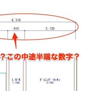 住宅図面の見方その① 平面図に書いてある寸法の910って何?なぜ910?
