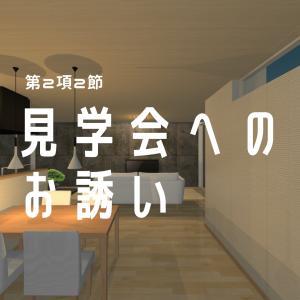 新築ブログ物語 第2項2節 見学会へのお誘い