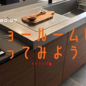 キッチン専業メーカー クリナップのショールームに行ってきました!