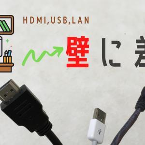 AVコンセント LANやUSB、HDMIも壁に直差し