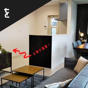 お気に入りの家具で暮らしを豊かに。インテリア性向上には小物も重要です。