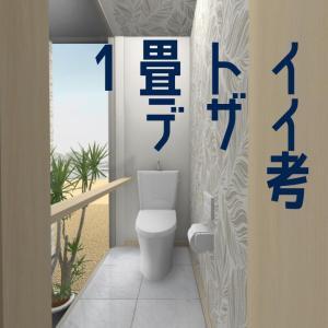 住宅の間取り 1畳サイズのトイレのデザインを考える 窓の位置と壁の色で印象は変わる