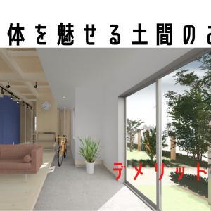 構造梁を露出し、デザインとしてみせる住宅の間取りとデザイン