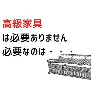 あなたの部屋のインテリア向上の為に、高級家具は必要ありません。3つのポイントを守るだけです。