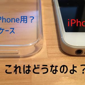 Appleが来週発表するかもしれない?新型iPhoneのケースを先取りして高まる期待(自己責任で)