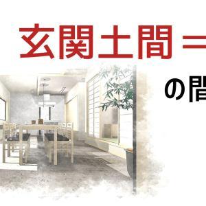 玄関土間=DKの家 土間生活を楽しむ人にはもってこいな間取りです。