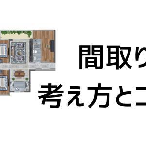 家の間取りを決めるポイントとそのコツとは?住宅建築士が解説します。