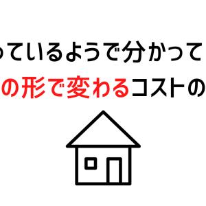 本気でローコスト住宅を求めるなら、家の間取りは正方形にしてください。その理由とは?