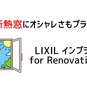 寒さ対策だけではない断熱窓(二重窓)。LIXILインプラス for Renovationが発売されましたよ。