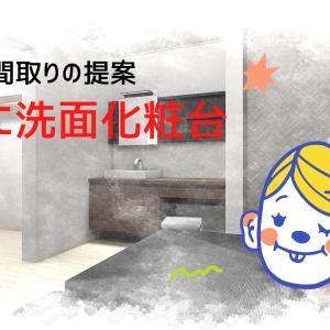 おしゃれさんにオススメ。寝室に洗面台を設置する間取り。