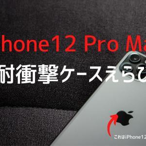 iPhone12 Pro Max 用の耐衝撃ケース11選!衝撃バカにはどれがいいだろうか?