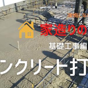 新築住宅の基礎工事で、ポンプ車を使ったスラブのコンクリート打設状況を解説します
