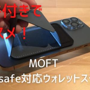 MOFT Magsafe対応ウォレットスタンドはいいんだけど、iPhone12ProMaxユーザーには?