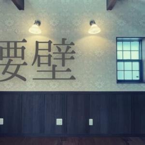 「アンティークインテリア好き」集まれ!お部屋の格調性を高めてくれる腰壁について考えてみた!