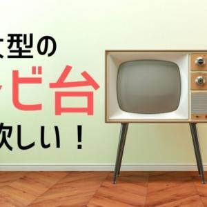 大型テレビでお家時間を快適に。オシャレでサイズの大きいテレビ台はコレ!
