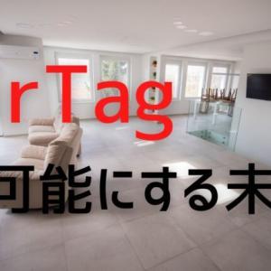 AirTagはこれからのマイホーム必需品かもしれない!?残念ですが、iPhoneユーザー限定の活用記事です。