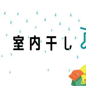 梅雨入りが早い2021年 オシャレで実用的な室内干しアイテムで快適に!