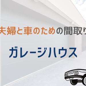 愛車と暮らしたい!「夫婦と車」の為のモダンデザインなガレージハウスの間取り