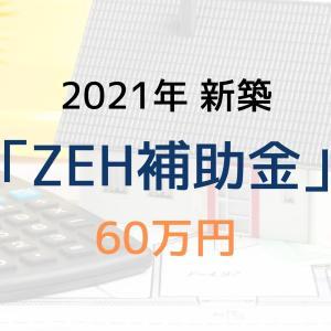 2021年に家づくりを計画するなら、ZEHの補助金を活用するべし!