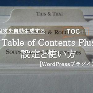 目次生成 Table of Contents Plus(TOC+) 設定と使い方【WordPressプラグイン】