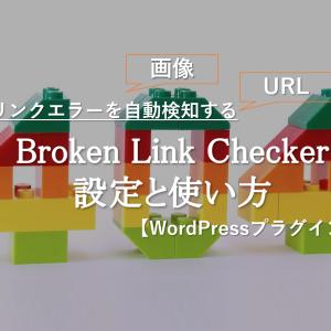 リンクエラー検知 Broken Link Checker 設定と使い方【WordPressプラグイン】