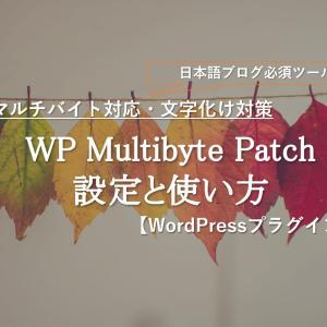 文字化け対策 WP Multibyte Patch 設定と使い方【WordPressプラグイン】