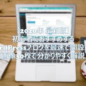 初心者におすすめ!WordPressブログの始め方【最速の開設手順を画像30枚で】