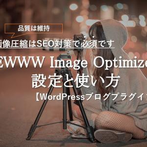 画像圧縮 EWWW Image Optimizer 設定と使い方【WordPressプラグイン】