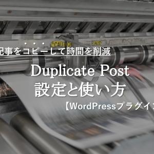 記事をコピー Duplicate Post 設定と使い方【WordPressプラグイン】