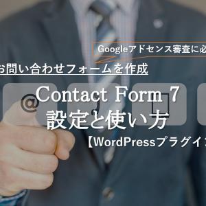お問い合わせフォーム Contact Form 7 設定と使い方【WordPressプラグイン】