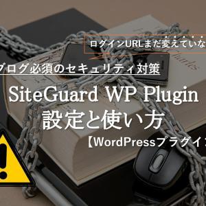 セキュリティ対策 SiteGuard WP Plugin 設定と使い方【WordPressプラグイン】