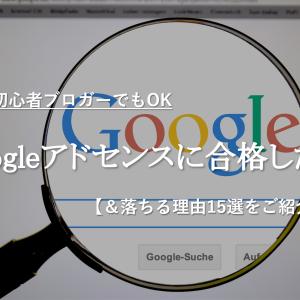 初心者がGoogleアドセンスに合格した話【落ちる理由15選も】