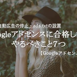 Googleアドセンス合格後にやるべきこと7つ【自動広告はNG】